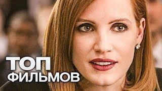 10 ФИЛЬМОВ С УЧАСТИЕМ ДЖЕССИКИ ЧЕСТЕЙН!