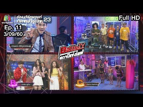 Battle TV สถานีแข่งไลฟ์   EP. 11   3 ก.ย. 60 Full HD