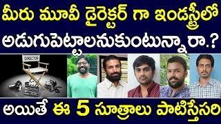 Follow These 5 Rules To Become Film Director   How To Become Director In Film Industry   VIP Telugu