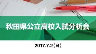 秋田秋田県公立高校入試分析会20170702
