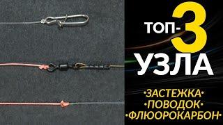 Рыболовные узлы поводок шнуроме
