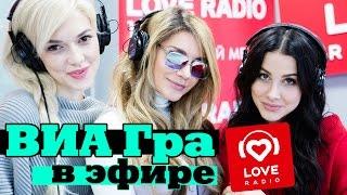 ВИА Гра в гостях у Красавцев Love Radio 14.12.16