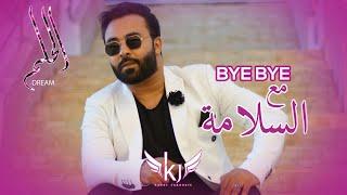 Kader Japonais - Bye bye maa salama (Lyrics) 2018⎜قادر الجابوني - مع السلامة