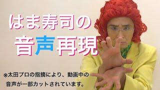 パート11アイデンティティ田島による野沢雅子さんの特技