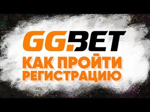 Регистрация в GGbet – как зарегистрироваться в букмекерской конторе GGbet