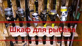 Шкаф для рыбацких снастей