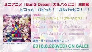 試聴動画ミニアニメ「BanGDream!ガルパ☆ピコ」主題歌「ピコっと!パピっと!!ガルパ☆ピコ!!!」8/22発売!!