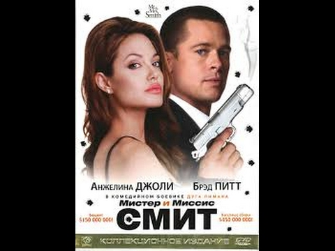 Мистер и миссис Смит | Mr. and Mrs. Smith