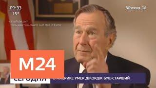 В Америке умер Джордж Буш-старший - Москва 24