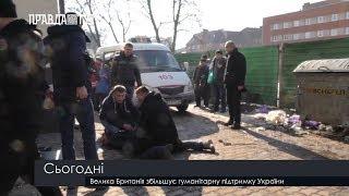 Випуск новин на ПравдаТут за 08.02.19 (20:30)