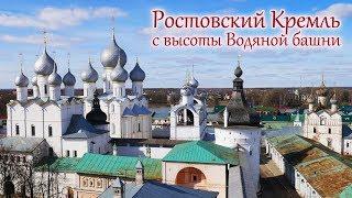 Вид на Ростовский Кремль с Водяной башни