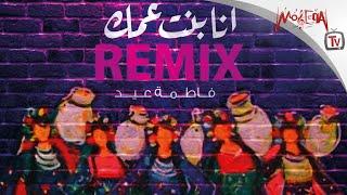 Fatma Eid - Ana Bent Amak REMIX فاطمة عيد أنا بنت عمك ريمكس 2019 تحميل MP3