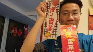 2020/0124/年卅十,林鄭去哪兒了?對示威不讓步,對防疫就不停讓步。