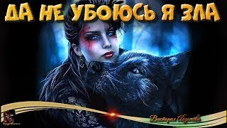 Виктория Абзалова - ДА НЕ УБОЮСЬ Я ЗЛА. Аудиокнига