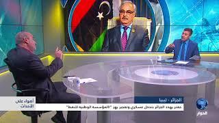 ليبيا: خليفة حفتر يهدد الجزائر بتدخل عسكري!
