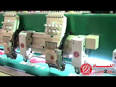 ماكينة التطريز والشنيط من شركة اللباد للاستيراد والتصدير 2018