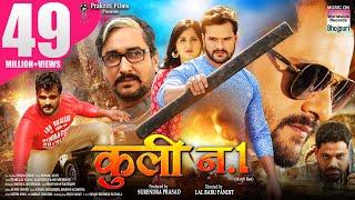Coolie No.1   कुली न.1   Khesari Lal Yadav , Kajal Raghwani   Bhojpuri New Film 2020   HD FULL MOVIE
