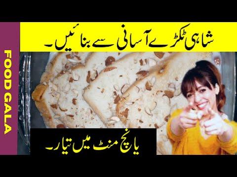 Shahi Tukray Recipe - Quick and Easy Shahi Tukra Recipe - Eid Special (2021) | Food Gala