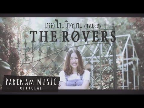 เธอในนิทาน (Tales) [MV] - The Rovers