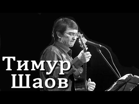 ТИМУР ШАОВ НОВЫЕ ПЕСНИ 2017 ГОДА СКАЧАТЬ БЕСПЛАТНО