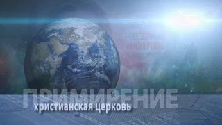 """Ретрит """"Исцеление от одиночества"""" 21.09.14(часть 1)"""