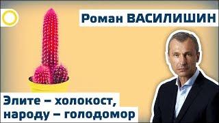 РОМАН ВАСИЛИШИН. ЭЛИТЕ – ХОЛОКОСТ, НАРОДУ – ГОЛОДОМОР. 16.11.2018 #РАССВЕТ