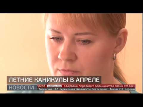 Летние каникулы. Новости. 09/04/2020. GuberniaTV