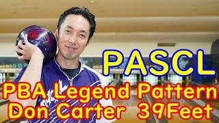 PASCL PBA Legend Pattern Don Carter 39Feet【ボウリング】2018/08/03