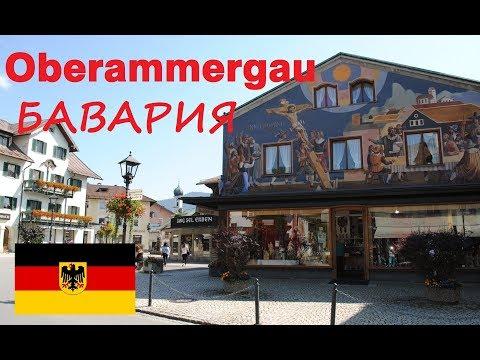 Oberammergau. Путешествие по Германии. Жемчужина Баварии Обераммергау.