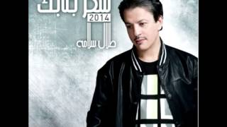 تحميل اغاني Talal Salama ... Allah Al Ghani | طلال سلامة ... الله الغني MP3