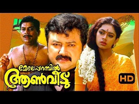 Malayalam Full Comedy Movie | Meleparambil Aanveedu | Super Hit Movie | Ft.Jayaram, Shobana