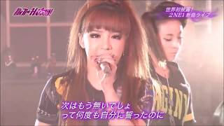 2NE1 - IAM THE BEST & SCREAM (Live in Japan)