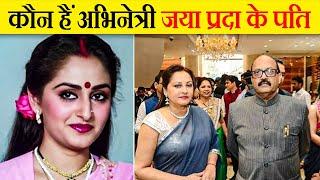 जया प्रदा के पति की हालत आज हो गई हैं ऐसी Husband Of Jaya Prada