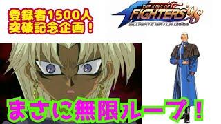 ずっと俺のターン!リターン!!【KOF98UMOL】まさに無限ループ!【 The King Of Fighters'98 UMOL】登録者1500人突破記念企画!