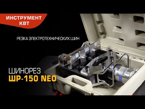 ШР-150 NEO