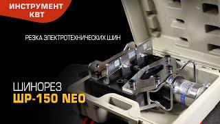 Пресс ШР-150 NEO (КВТ)