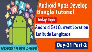 Apps Development Tutorial Bangla How to Get Current Location Latitude and Longitude