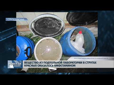 Новости Псков 20.01.2020 / Вещество из подпольной лаборатории в Стругах оказалось амфетамином