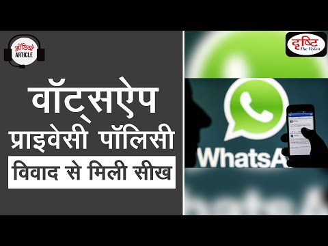 , title : 'WhatsApp privacy policy Controversy - Audio Article