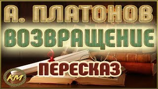 ВОЗВРАЩЕНИЕ. Андрей Платонов