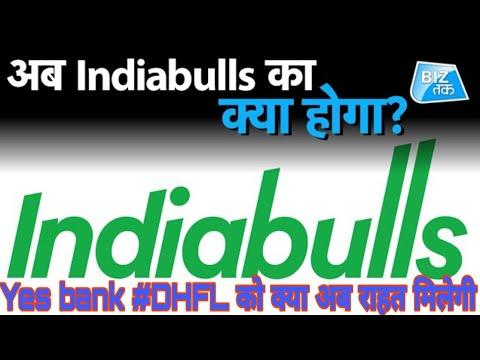 अब Indiabulls का क्या होगा Yes Bank #DHFL को क्या अब राहत मिलेगी