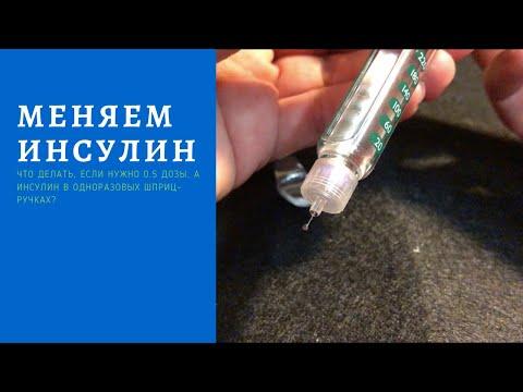 Новые таблетки при диабете