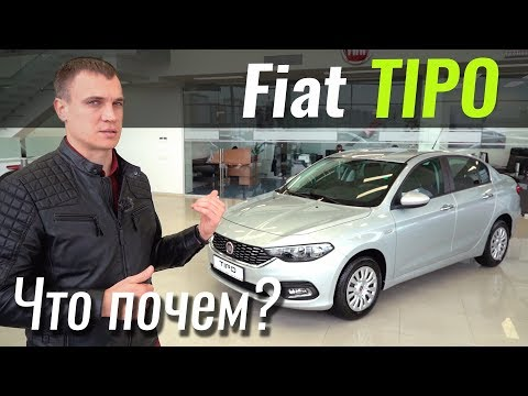 Fiat  Tipo Седан класса C - тест-драйв 4