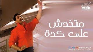 تحميل اغاني Hakim - Matakhodsh Ala Keda | حكيم - متخدش علي كدة MP3