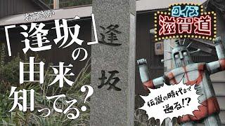 逢坂の由来になった「出逢い」とは?:クイズ滋賀道
