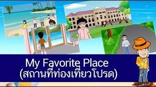 สื่อการเรียนการสอน My Favorite Place (สถานที่ท่องเที่ยวโปรด) ป.4 ภาษาอังกฤษ