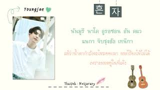 [THAISUB] GOT7 Youngjae - Nobody Knows (혼자)