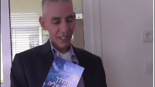 ספר חדש נולד בבית הוצאה לאור קונטנטו נאו