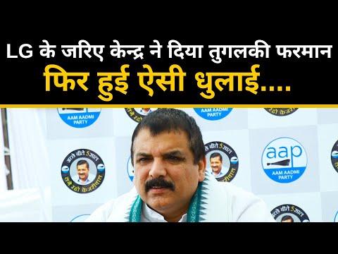 LG के जरिए केंद्र ने दिया तुगलकी फरमान फिर हुई ऐसी धुलाई | Sanjay Singh Latest Press Conference