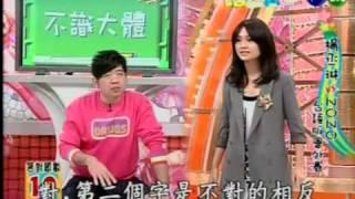 2008-12-20 天才衝衝衝-楊丞琳part2